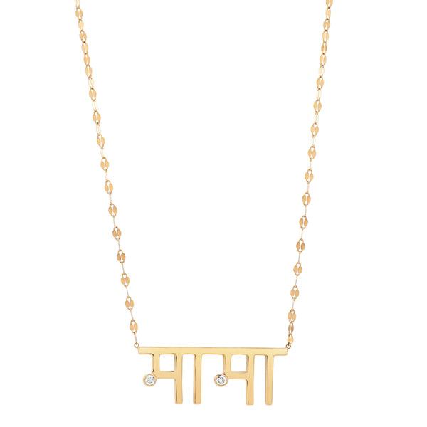 Au Xchange Hindi Mama Necklace